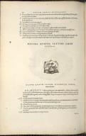 Decima Quinta Septimi Libri Figura